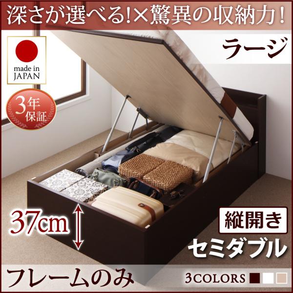 送料無料 お客様組立 日本製 跳ね上げ式ベッド ベッドフレームのみ 縦開き セミダブル 深さラージ 棚付き コンセント付き 収納ベッド 省スペース Clory クローリー ダークブラウン/ホワイト/ナチュラル