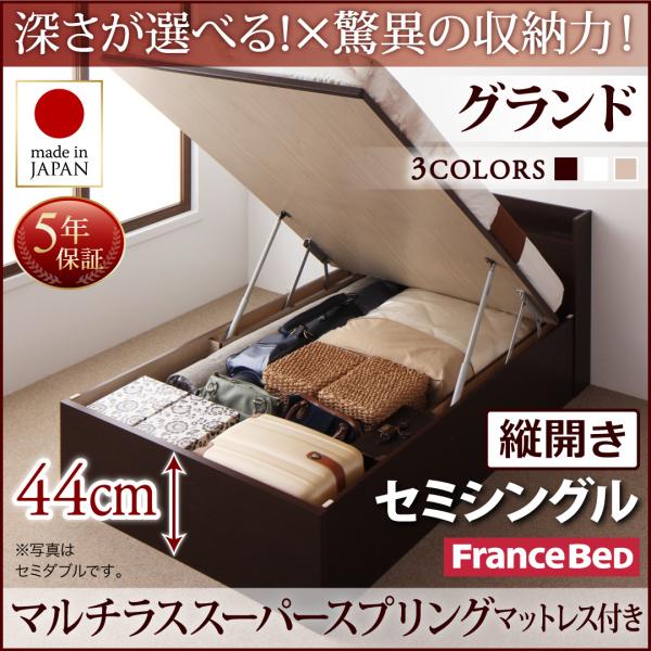 送料無料 お客様組立 日本製 跳ね上げ式ベッド マルチラススーパースプリングマットレス付き 縦開き セミシングル 深さグランド 棚付き コンセント付き 収納ベッド 省スペース Clory クローリー ダークブラウン/ホワイト/ナチュラル