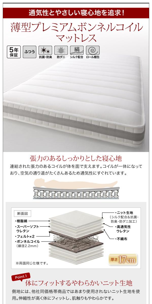 送料無料お客様組立日本製跳ね上げ式ベッド薄型プレミアムボンネルコイルマットレス付き横開きシングル深さグランド棚付きコンセント付き収納ベッド省スペースCloryクローリーダークブラウン/ホワイト/ナチュラル