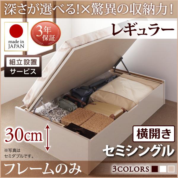 送料無料 組立設置付 日本製 跳ね上げベッド ベッドフレームのみ 横開き セミシングル 深さレギュラー 収納ベッド ベット 収納付きベッド ヘッドレス 大容量 Regless リグレス ダークブラウン/ホワイト/ナチュラル