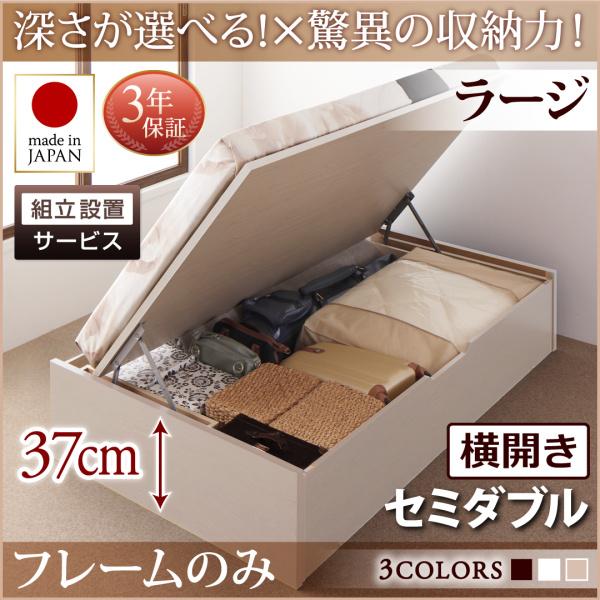 送料無料 組立設置付 日本製 跳ね上げベッド ベッドフレームのみ 横開き セミダブル 深さラージ 収納ベッド ベット 収納付きベッド ヘッドレス 大容量 Regless リグレス ダークブラウン/ホワイト/ナチュラル