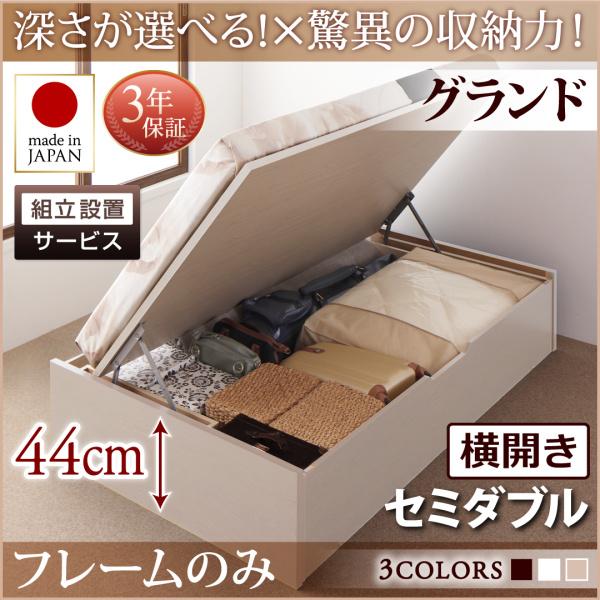 送料無料 組立設置付 日本製 跳ね上げベッド ベッドフレームのみ 横開き セミダブル 深さグランド 収納ベッド ベット 収納付きベッド ヘッドレス 大容量 Regless リグレス ダークブラウン/ホワイト/ナチュラル