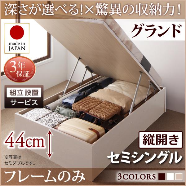 送料無料 組立設置付 日本製 跳ね上げベッド ベッドフレームのみ 縦開き セミシングル 深さグランド 収納ベッド ベット 収納付きベッド ヘッドレス 大容量 Regless リグレス ダークブラウン/ホワイト/ナチュラル