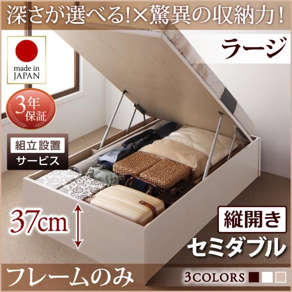 送料無料 組立設置付 日本製 跳ね上げベッド ベッドフレームのみ 縦開き セミダブル 深さラージ 収納ベッド ベット 収納付きベッド ヘッドレス 大容量 Regless リグレス ダークブラウン/ホワイト/ナチュラル