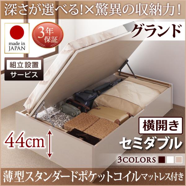 送料無料 組立設置付 日本製 跳ね上げベッド 薄型スタンダードポケットコイルマットレス付き 横開き セミダブル 深さグランド 収納ベッド ベット 収納付きベッド ヘッドレス 大容量 Regless リグレス ダークブラウン/ホワイト/ナチュラル