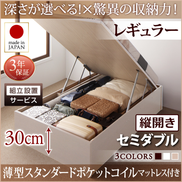 送料無料 組立設置付 日本製 跳ね上げベッド 薄型スタンダードポケットコイルマットレス付き 縦開き セミダブル 深さレギュラー 収納ベッド ベット 収納付きベッド ヘッドレス 大容量 Regless リグレス ダークブラウン/ホワイト/ナチュラル