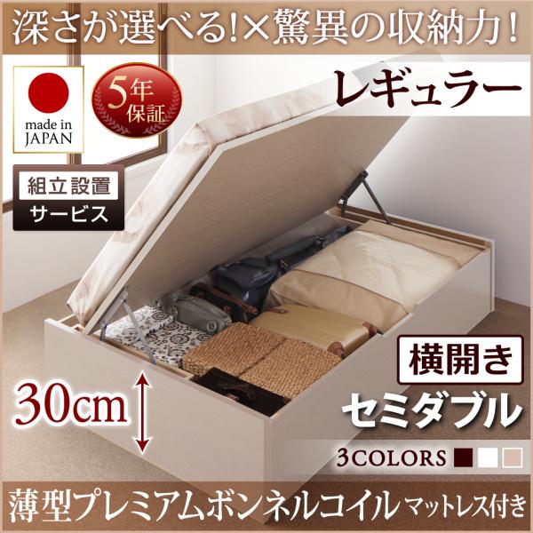 送料無料 組立設置付 日本製 跳ね上げベッド 薄型プレミアムボンネルコイルマットレス付き 横開き セミダブル 深さレギュラー 収納ベッド ベット 収納付きベッド ヘッドレス 大容量 Regless リグレス ダークブラウン/ホワイト/ナチュラル