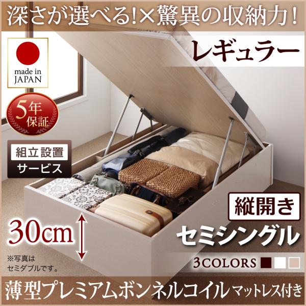 送料無料 組立設置付 日本製 跳ね上げベッド 薄型プレミアムボンネルコイルマットレス付き 縦開き セミシングル 深さレギュラー 収納ベッド ベット 収納付きベッド ヘッドレス 大容量 Regless リグレス ダークブラウン/ホワイト/ナチュラル