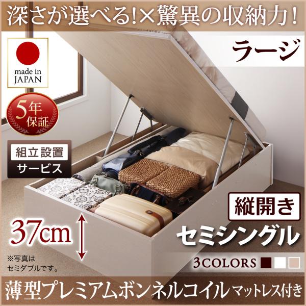 激安直営店 送料無料 ヘッドレス 組立設置付 大容量 日本製 跳ね上げベッド 薄型プレミアムボンネルコイルマットレス付き 縦開き セミシングル 深さラージ 跳ね上げベッド 収納ベッド ベット 収納付きベッド ヘッドレス 大容量 Regless リグレス ダークブラウン/ホワイト/ナチュラル, テニススタジオViva-T:91dfb3a4 --- cleventis.eu