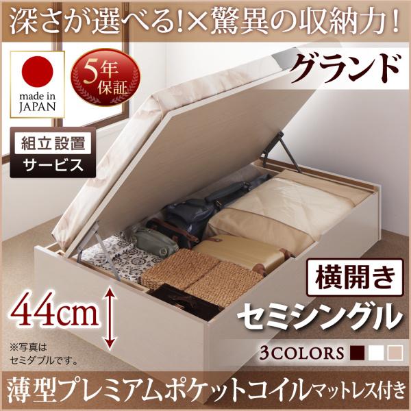 送料無料 組立設置付 日本製 跳ね上げベッド 薄型プレミアムポケットコイルマットレス付き 横開き セミシングル 深さグランド 収納ベッド ベット 収納付きベッド ヘッドレス 大容量 Regless リグレス ダークブラウン/ホワイト/ナチュラル