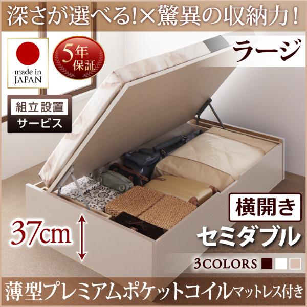 送料無料 組立設置付 日本製 跳ね上げベッド 薄型プレミアムポケットコイルマットレス付き 横開き セミダブル 深さラージ 収納ベッド ベット 収納付きベッド ヘッドレス 大容量 Regless リグレス ダークブラウン/ホワイト/ナチュラル
