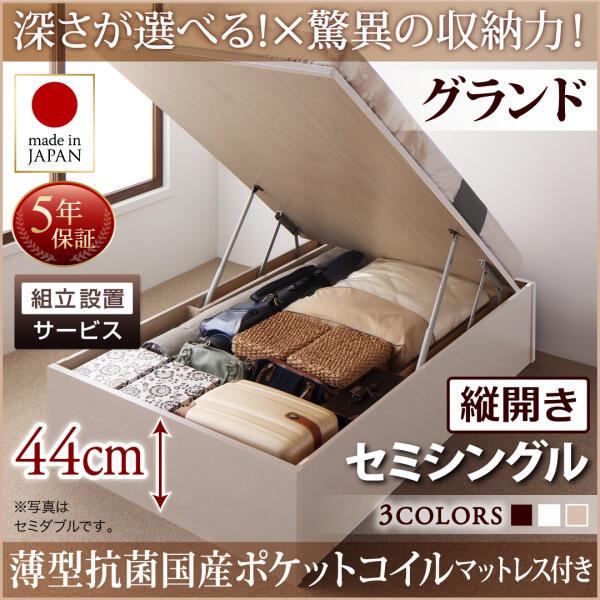 送料無料 組立設置付 日本製 跳ね上げベッド 薄型抗菌国産ポケットコイルマットレス付き 縦開き セミシングル 深さグランド 収納ベッド ベット 収納付きベッド ヘッドレス 大容量 Regless リグレス ダークブラウン/ホワイト/ナチュラル