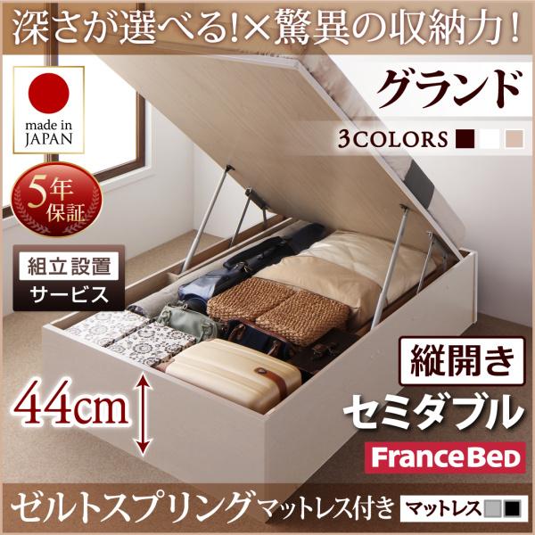 送料無料 組立設置付 日本製 跳ね上げベッド ゼルトスプリングマットレス付き 縦開き セミダブル 深さグランド 収納ベッド ベット 収納付きベッド ヘッドレス 大容量 Regless リグレス ダークブラウン/ホワイト/ナチュラル