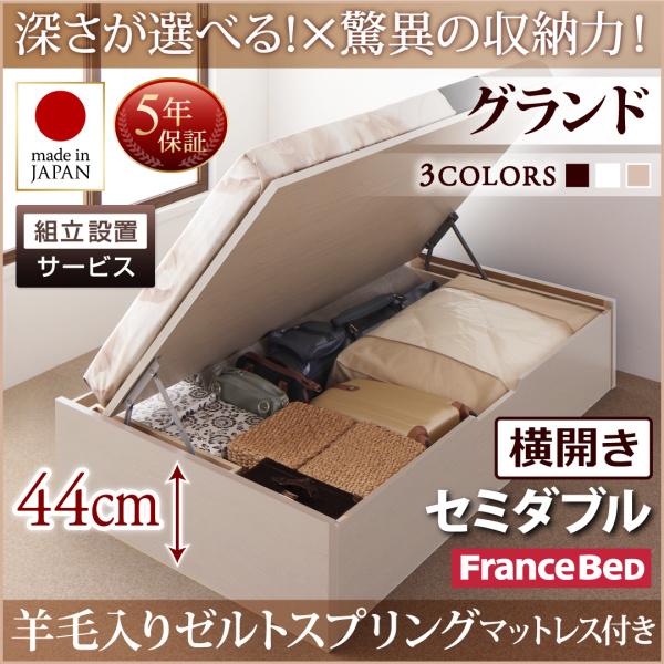 送料無料 組立設置付 日本製 跳ね上げベッド 羊毛入りゼルトスプリングマットレス付き 横開き セミダブル 深さグランド 収納ベッド ベット 収納付きベッド ヘッドレス 大容量 Regless リグレス ダークブラウン/ホワイト/ナチュラル