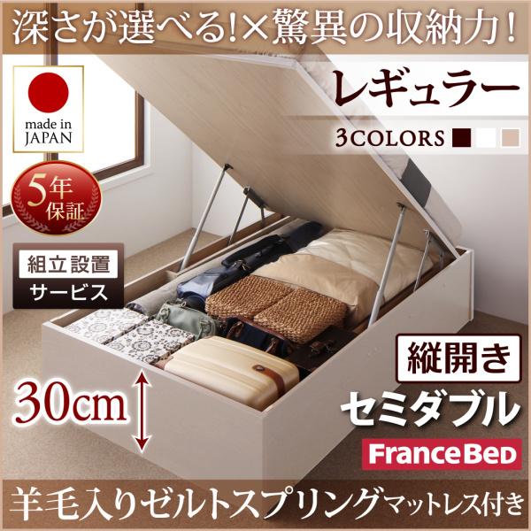 送料無料 組立設置付 日本製 跳ね上げベッド 羊毛入りゼルトスプリングマットレス付き 縦開き セミダブル 深さレギュラー 収納ベッド ベット 収納付きベッド ヘッドレス 大容量 Regless リグレス ダークブラウン/ホワイト/ナチュラル