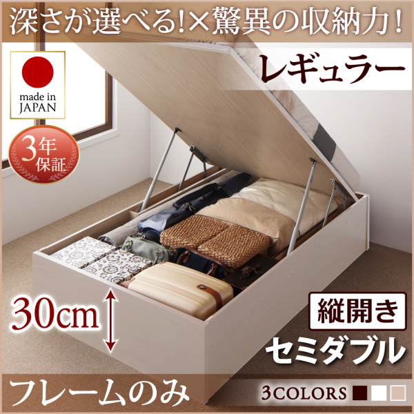 送料無料 お客様組立 日本製 跳ね上げベッド ベッドフレームのみ 縦開き セミダブル 深さレギュラー 収納ベッド ベット 収納付きベッド ヘッドレス 大容量 Regless リグレス ダークブラウン/ホワイト/ナチュラル