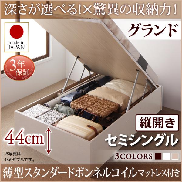送料無料 お客様組立 日本製 跳ね上げベッド 薄型スタンダードボンネルコイルマットレス付き 縦開き セミシングル 深さグランド 収納ベッド ベット 収納付きベッド ヘッドレス 大容量 Regless リグレス ダークブラウン/ホワイト/ナチュラル