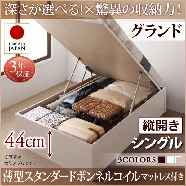 送料無料 お客様組立 日本製 跳ね上げベッド 薄型スタンダードボンネルコイルマットレス付き 縦開き シングル 深さグランド 収納ベッド ベット 収納付きベッド ヘッドレス 大容量 Regless リグレス ダークブラウン/ホワイト/ナチュラル