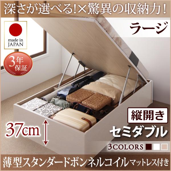 送料無料 お客様組立 日本製 跳ね上げベッド 薄型スタンダードボンネルコイルマットレス付き 縦開き セミダブル 深さラージ 収納ベッド ベット 収納付きベッド ヘッドレス 大容量 Regless リグレス ダークブラウン/ホワイト/ナチュラル