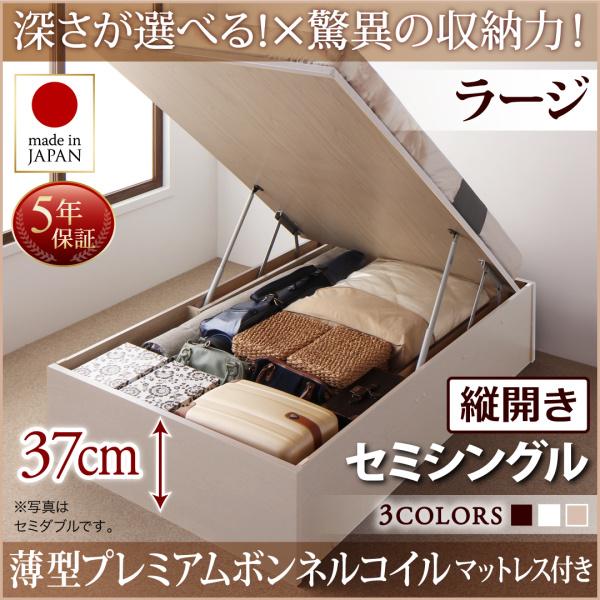 送料無料 お客様組立 日本製 跳ね上げベッド 薄型プレミアムボンネルコイルマットレス付き 縦開き セミシングル 深さラージ 収納ベッド ベット 収納付きベッド ヘッドレス 大容量 Regless リグレス ダークブラウン/ホワイト/ナチュラル