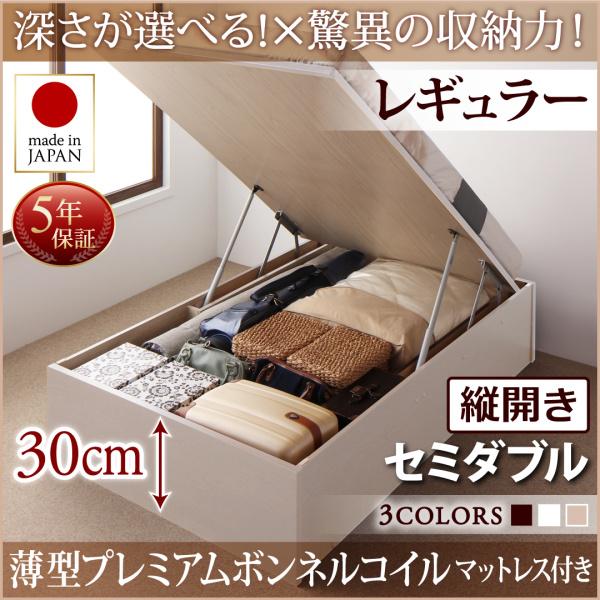 送料無料 お客様組立 日本製 跳ね上げベッド 薄型プレミアムボンネルコイルマットレス付き 縦開き セミダブル 深さレギュラー 収納ベッド ベット 収納付きベッド ヘッドレス 大容量 Regless リグレス ダークブラウン/ホワイト/ナチュラル