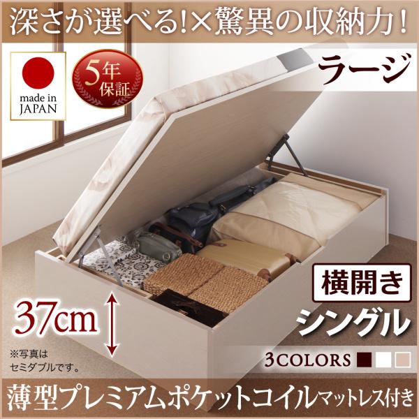 送料無料 お客様組立 日本製 跳ね上げベッド 薄型プレミアムポケットコイルマットレス付き 横開き シングル 深さラージ 収納ベッド ベット 収納付きベッド ヘッドレス 大容量 Regless リグレス ダークブラウン/ホワイト/ナチュラル
