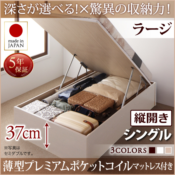 送料無料 お客様組立 日本製 跳ね上げベッド 薄型プレミアムポケットコイルマットレス付き 縦開き シングル 深さラージ 収納ベッド ベット 収納付きベッド ヘッドレス 大容量 Regless リグレス ダークブラウン/ホワイト/ナチュラル