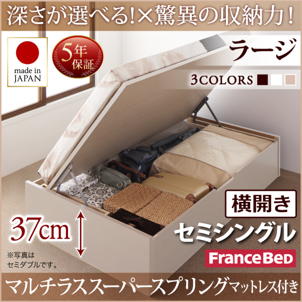 送料無料 お客様組立 日本製 跳ね上げベッド マルチラススーパースプリングマットレス付き 横開き セミシングル 深さラージ 収納ベッド ベット 収納付きベッド ヘッドレス 大容量 Regless リグレス ダークブラウン/ホワイト/ナチュラル