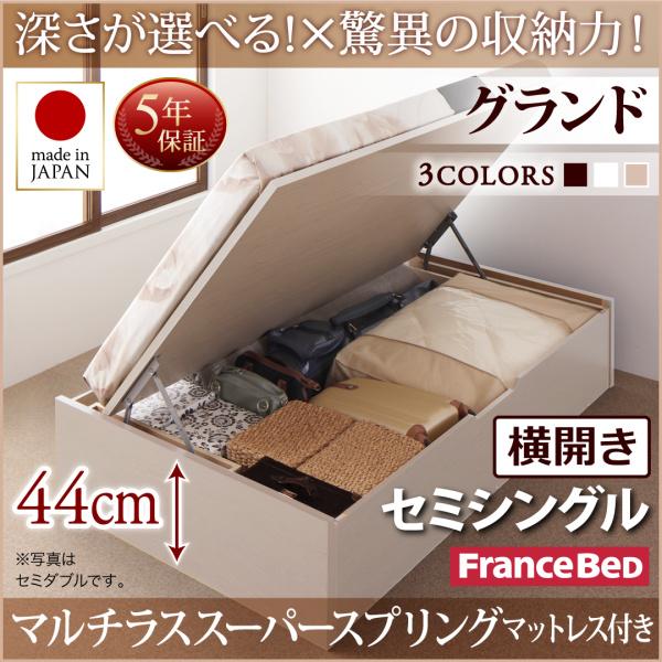 送料無料 お客様組立 日本製 跳ね上げベッド マルチラススーパースプリングマットレス付き 横開き セミシングル 深さグランド 収納ベッド ベット 収納付きベッド ヘッドレス 大容量 Regless リグレス ダークブラウン/ホワイト/ナチュラル