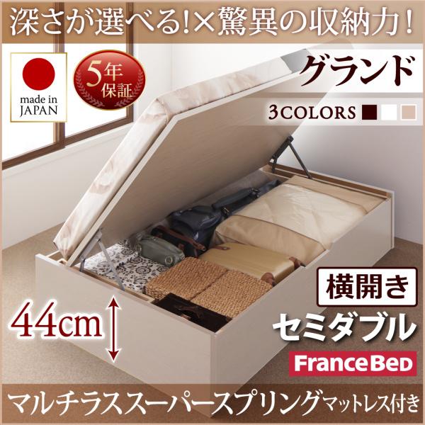 送料無料 お客様組立 日本製 跳ね上げベッド マルチラススーパースプリングマットレス付き 横開き セミダブル 深さグランド 収納ベッド ベット 収納付きベッド ヘッドレス 大容量 Regless リグレス ダークブラウン/ホワイト/ナチュラル