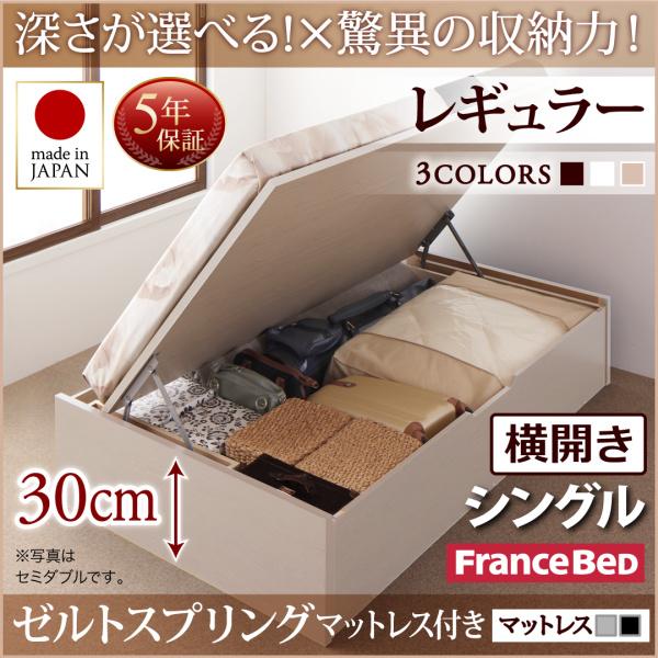 送料無料 お客様組立 日本製 跳ね上げベッド ゼルトスプリングマットレス付き 横開き シングル 深さレギュラー 収納ベッド ベット 収納付きベッド ヘッドレス 大容量 Regless リグレス ダークブラウン/ホワイト/ナチュラル