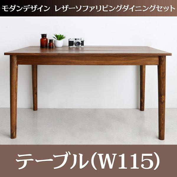 送料無料 モダンデザインレザーソファ リビングダイニングセット ZLIVE ジライブ ダイニングテーブル W115