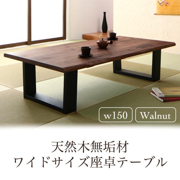 送料無料 天然木無垢材ワイドサイズ座卓テーブル Amisk アミスク ウォールナット 幅150 単品