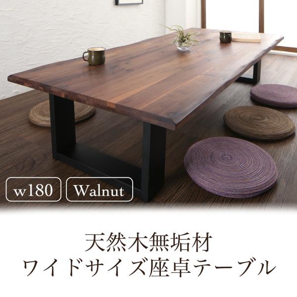 送料無料 天然木無垢材ワイドサイズ座卓テーブル Amisk アミスク ウォールナット 幅180 単品