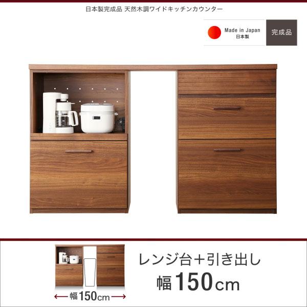 送料無料 日本製完成品 天然木調ワイドキッチンカウンター Walkit ウォルキット レンジ台+引き出し 幅150