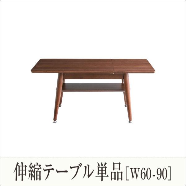 送料無料 16色から選べる 伸縮・伸長式北欧天然木すのこソファベッド Exii エグジー テーブル 幅60-90