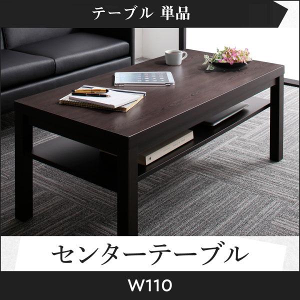 送料無料 コンパクト応接ソファ&テーブルセット PARTITA パルティータ センタ―テーブル W110