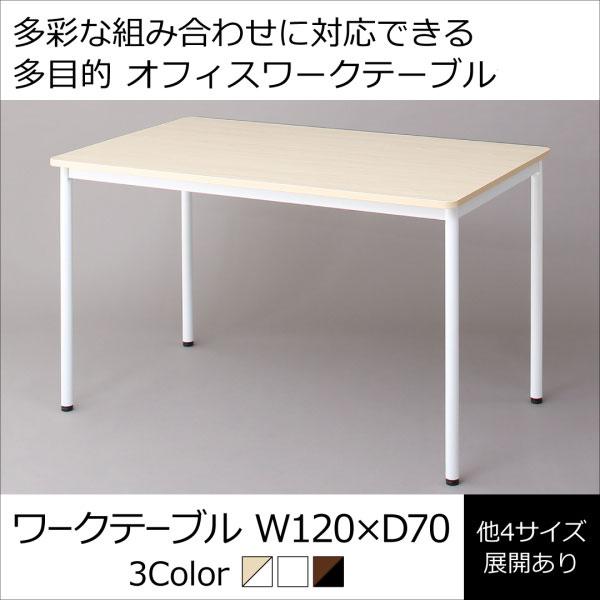 送料無料 オフィステーブル 奥行70cmタイプ 幅120 単品