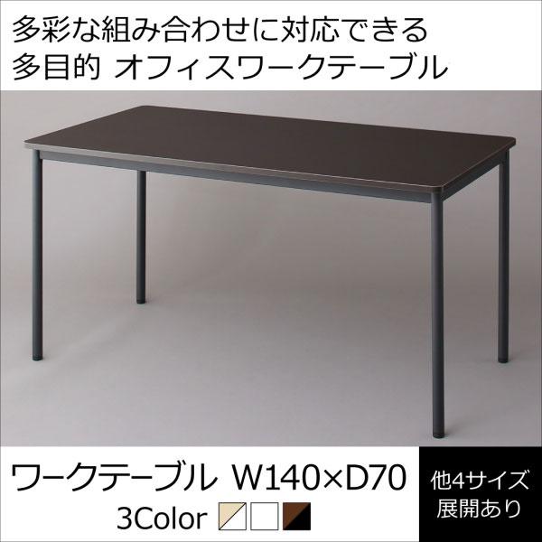 送料無料 オフィステーブル 奥行70cmタイプ 幅140 単品