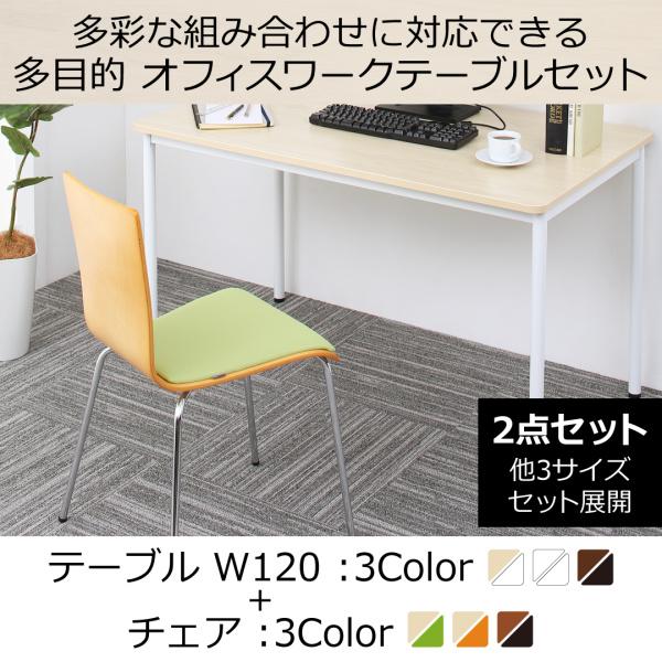 送料無料 多目的オフィスワークテーブルセット 2点セット(テーブル幅120+チェア)
