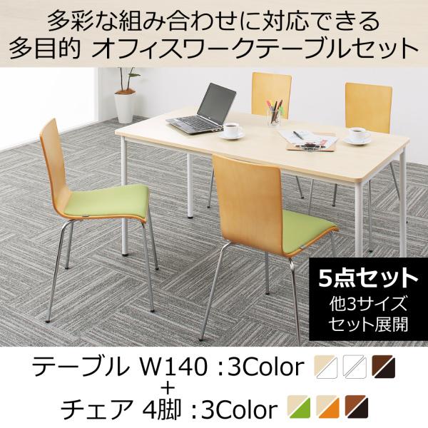 送料無料 多目的オフィスワークテーブルセット 5点セット(テーブル幅140+チェア4脚)