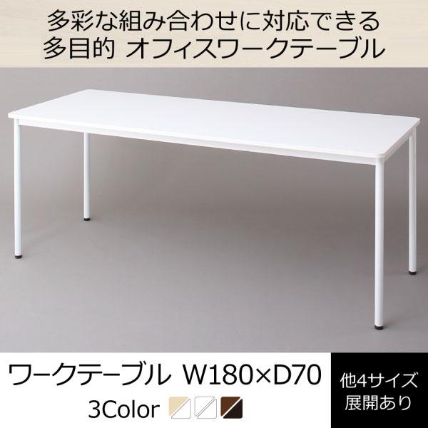 送料無料 オフィステーブル 奥行70cmタイプ 幅180 単品