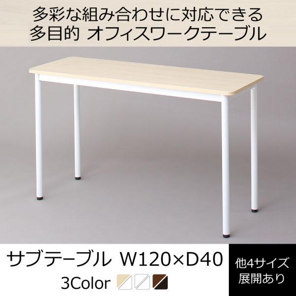 送料無料 オフィステーブル 奥行40cmタイプ 幅120 単品