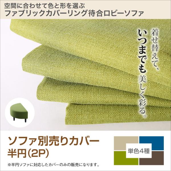 送料無料 空間に合わせて色と形を選ぶカバーリング待合ロビーソファ Lily リリィ ソファ別売りカバー 半円 2P