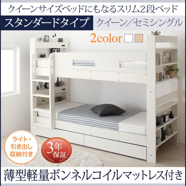 送料無料 クイーンサイズベッドにもなるスリム2段ベッド Whenwill ウェンウィル 薄型軽量ボンネルコイルマットレス付き スタンダード クイーン