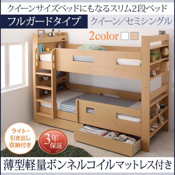 送料無料 クイーンサイズベッドにもなるスリム2段ベッド Whenwill ウェンウィル 薄型軽量ボンネルコイルマットレス付き フルガード クイーン