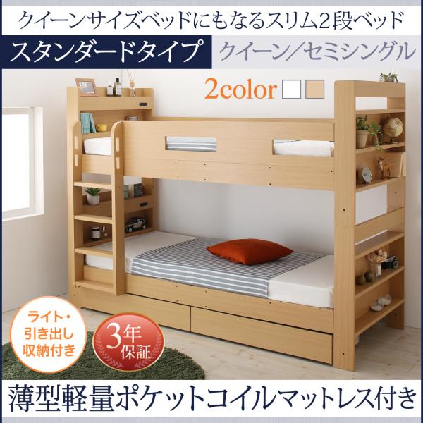 送料無料 クイーンサイズベッドにもなるスリム2段ベッド Whenwill ウェンウィル 薄型軽量ポケットコイルマットレス付き スタンダード クイーン