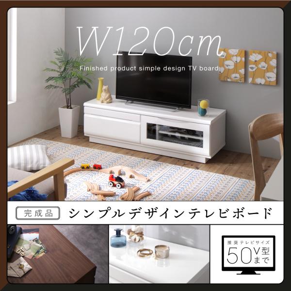 送料無料 送料無料 完成品シンプルデザインテレビボード Dotch ドッチ 幅120 ドッチ 幅120, タタミ工場こうひん:6fce37a8 --- officewill.xsrv.jp