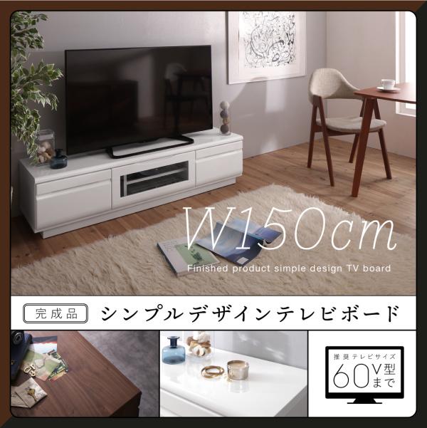 送料無料 完成品シンプルデザインテレビボード Dotch ドッチ 幅150