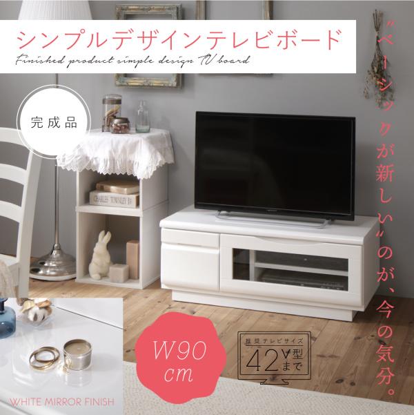 送料無料 完成品シンプルデザインテレビボード WHITV ホワイティヴィ 幅90